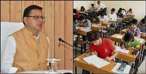 No fees will be the application of competitive examinations in Uttarakhand